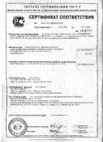 Сертификат кровати Аккорд, Этюд, Соната
